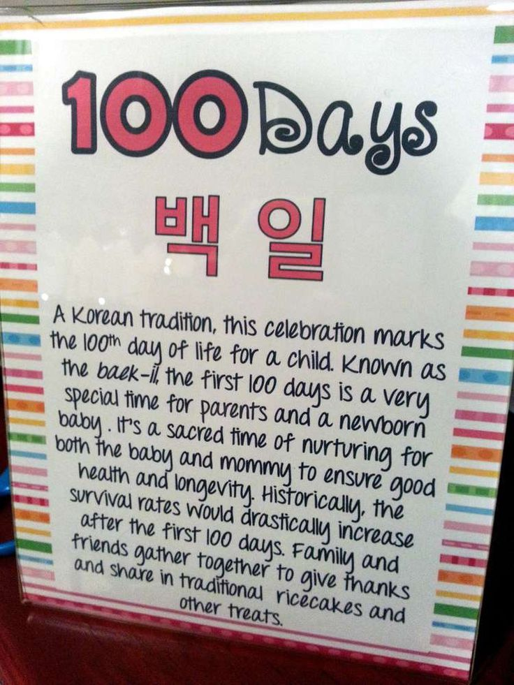 Korean Tradition And Rainbow Stripes Korean 100 Day