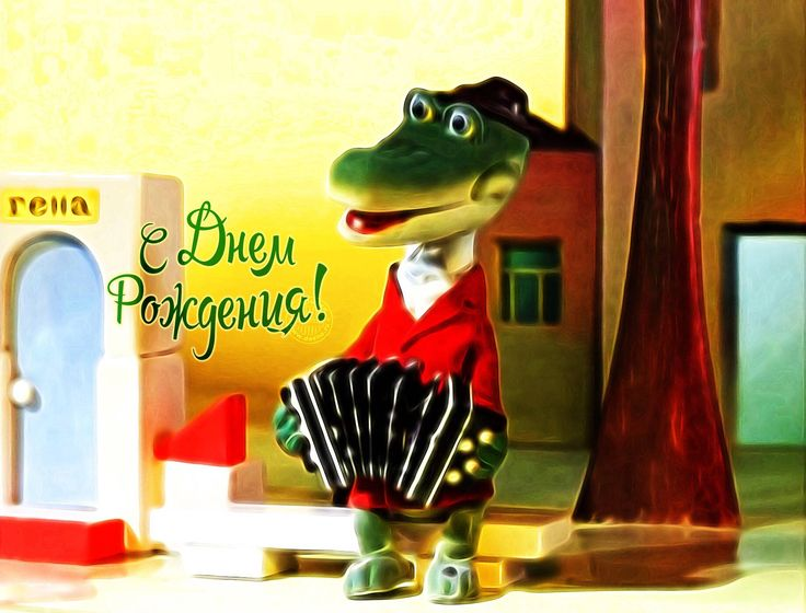 Видео поздравление с днем рождения крокодил гена, марта поздравления открытки