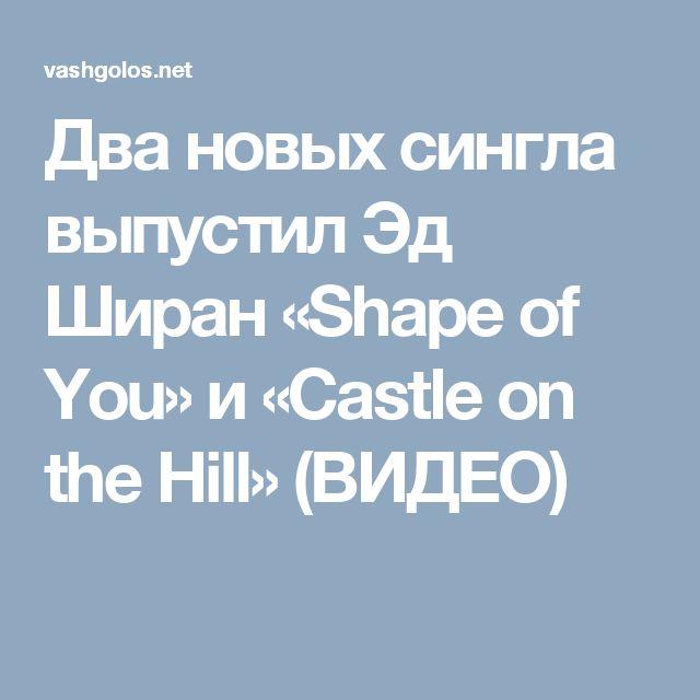 Два новых сингла выпустил Эд Ширан «Shape of You» и «Castle on the Hill» (ВИДЕО)