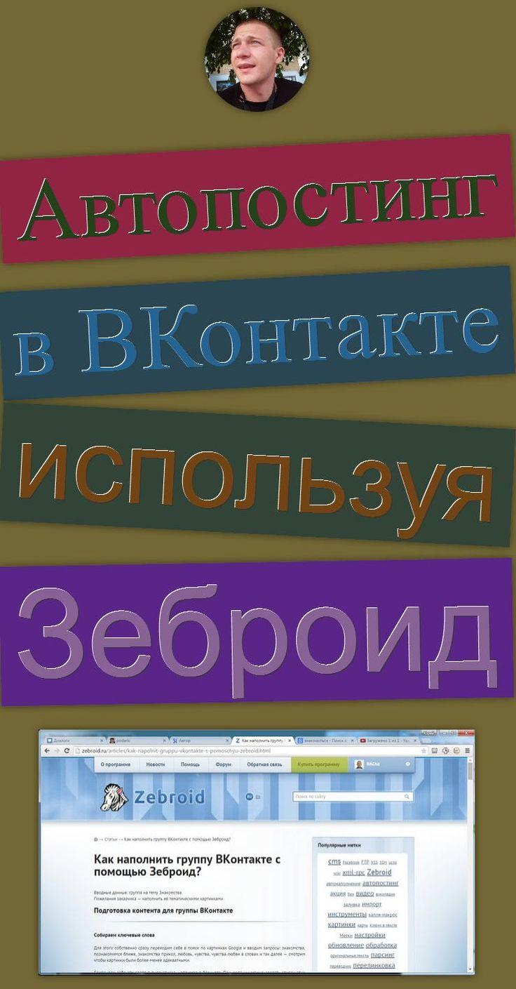 Автопостинг в ВКонтакте используя Зеброид работа с контентом, VK (Website), ВКонтакте, автоматизация, Зеброид, инструкция, автопостинг