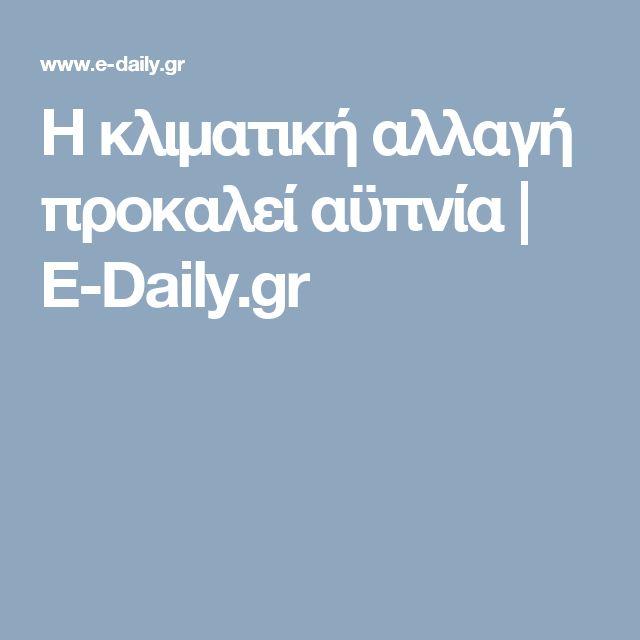 Η κλιματική αλλαγή προκαλεί αϋπνία   E-Daily.gr