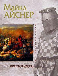 «Коллекция исторических романов»