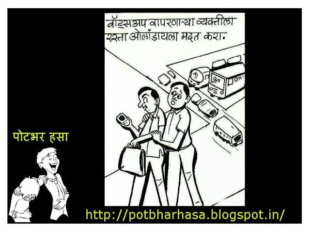 Potbhar Hasa - English Hindi Marathi Jokes Chutkule Vinod : Whatsapp Marathi Chutkule and Jokes