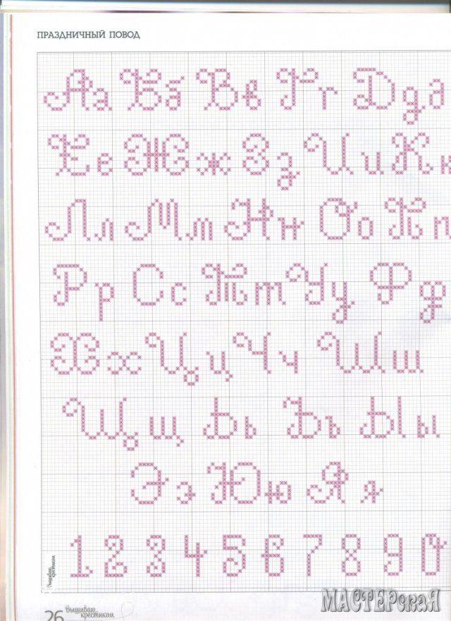 Онлайн шрифты для вышивки
