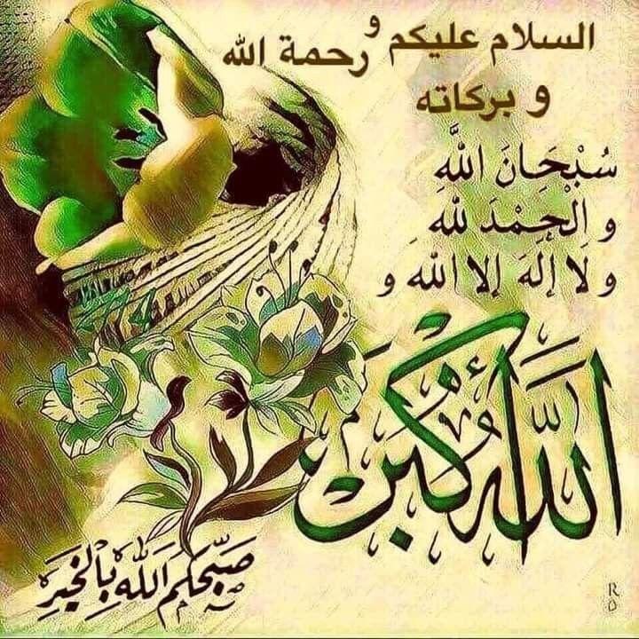 Pin By Soul On Morning Dew In 2021 Good Morning Arabic Morning Dew Matcha Pancakes