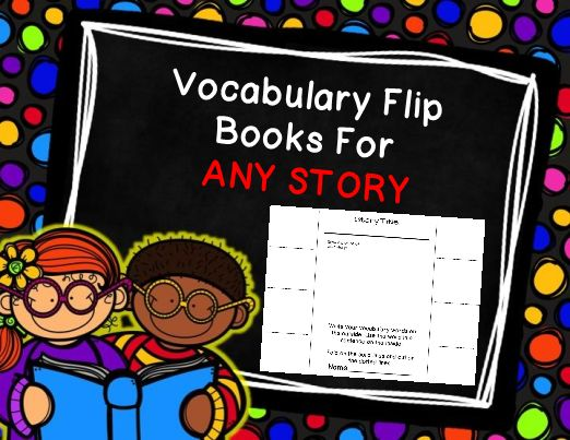 Use these interactive flip books with ANY STORY! My students love using these to practice their vocabulary words.