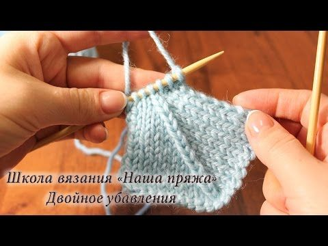 6. Вязание для начинающих. Как убавить петли с наклоном вправо и с наклоном влево - YouTube