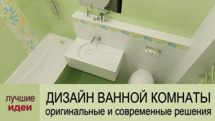 Дизайн ванной комнаты – 7 современных и интересных идей