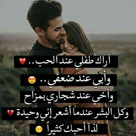 اراك طفلى Arabic Love Quotes Beautiful Arabic Words Love Quotes For Him