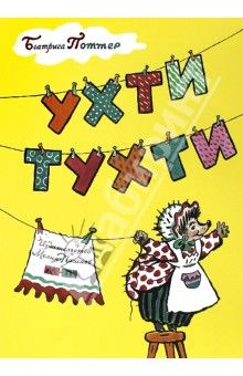 Беатриса Поттер - Ухти-Тухти обложка книги