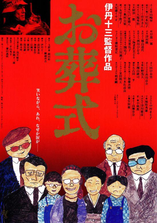 お葬式 (1984)