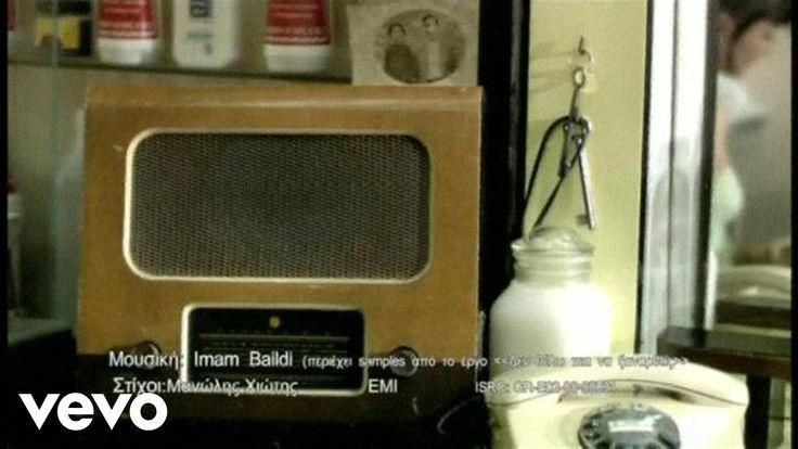 Imam Baildi - De Thelo Pia Na Xanarthis