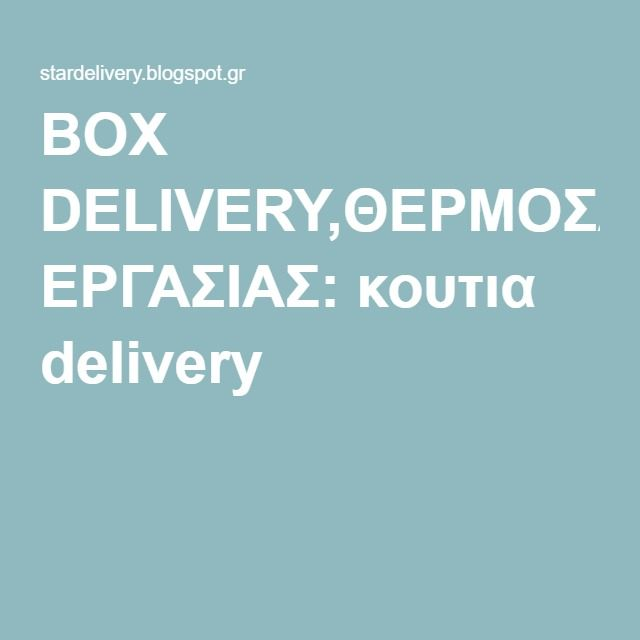 BOX DELIVERY,ΘΕΡΜΟΣΑΚΟΙ,ΡΟΥΧΑ ΕΡΓΑΣΙΑΣ: κουτια delivery