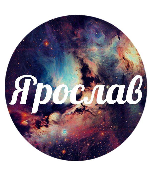 Картинки с надписью ярослав, всех дорожных знаков