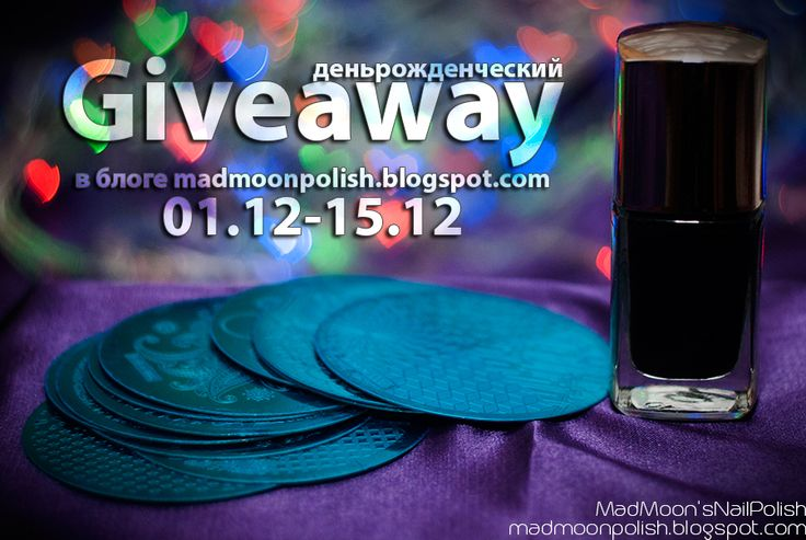 Mad Moon Nail Polish : ДеньРожденческий Giveaway в блоге Mad Moon's Nail Polish (1.12-15.12)