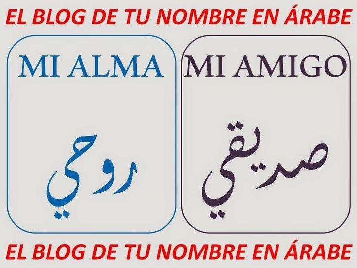 Palabras En Arabe Mi Alma Y Mi Amigo Para Tatuaje Cosas Arabes Pinterest Amigos