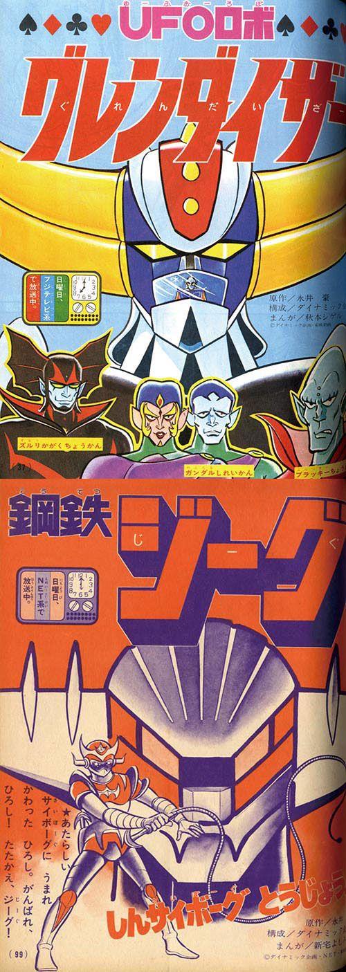 http://gonagaiworld.tumblr.com/post/154684194984/grendizer-and-kotetsu-jeeg-by-shigeru-akimoto