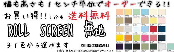 お買い得 ロールスクリーン 送料無料 https://soko.rms.rakuten.co.jp/interior-cozy/tkrs_01/