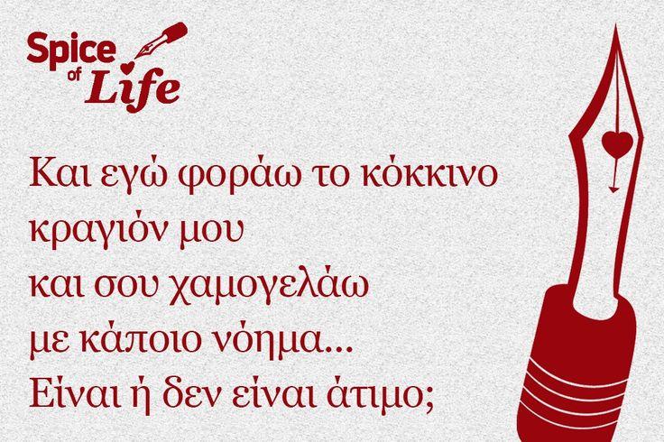 Εμείς λέμε πως είναι άτιμο... Εσείς? #SpiceOfLifeGR #quotes #sayings #truestory #facts #greece #blog #smile
