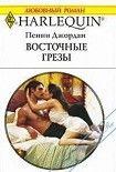 Восточные грезы. Начните читать книги Джордан Пенни в электронной онлайн библиотеке booksonline.com.ua. Читайте любимые книги с мобильного или ПК бесплатно и без регистрации.