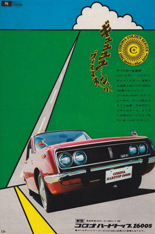 Toyota Corona, 1968