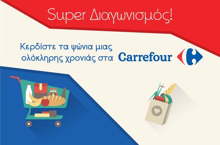 Κερδίστε τα ψώνια μιας ολόκληρης χρονιάς από τα Carrefour!