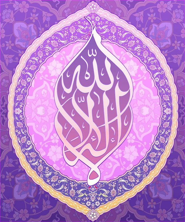 Violet and Pink Shahadah Calligraphy and Frame