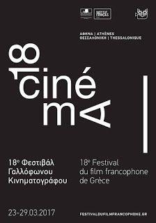 Κινηματογραφική Λέσχη Πεύκης: 18ο Φεστιβάλ Γαλλόφωνου Κινηματογράφου