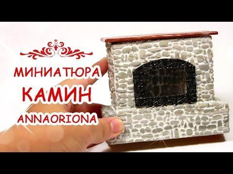 КАМИН НА ЛАДОНИ !!!  из полимерной глины ◆ МИНИАТЮРА #46 ◆ Мастер класс ◆ Анна Оськина - YouTube