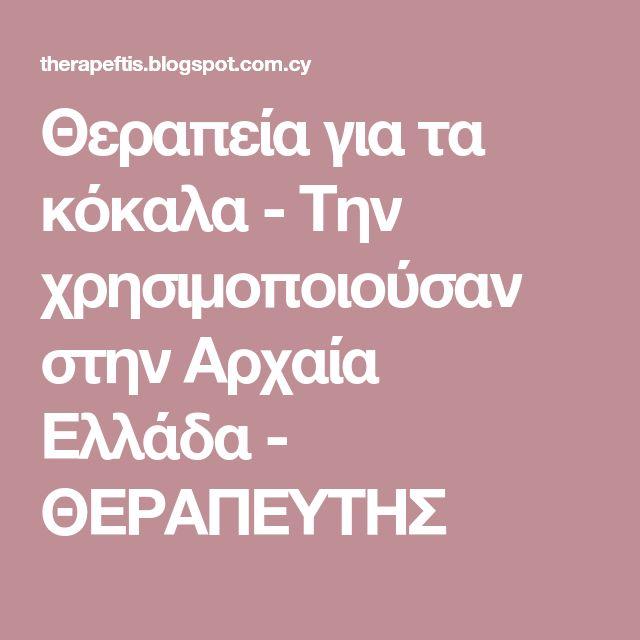 Θεραπεία για τα κόκαλα - Την χρησιμοποιούσαν στην Αρχαία Ελλάδα  - ΘΕΡΑΠΕΥΤΗΣ