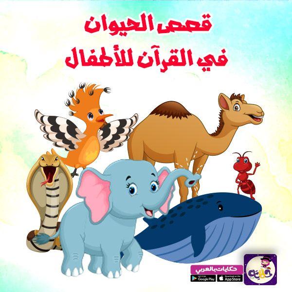 قصص الحيوان في القرآن للأطفال قصص القرآن مصورة للاطفال تطبيق حكايات بالعربي Poster Design Kids Arabic Books Activities For Kids