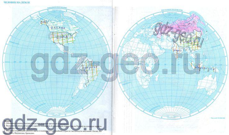 Решенные контурные карты по географии 5 класс Издательство 'Экзамен'   ГДЗ и решебники: готовые домашние задания для 3-11 класса от BO-TAN.COM