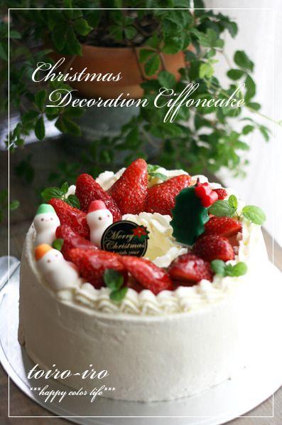 トイロイロ ***happy color life***-クリスマスデコレーション シフォンケーキ