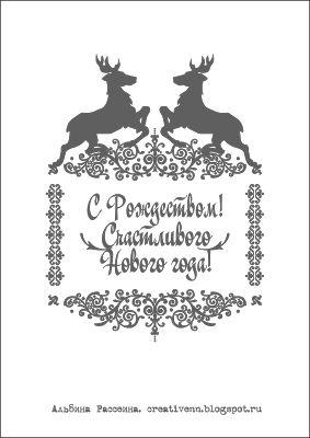 Цифровые штампы для новогодних и рождественских открыток и подарков. Надписи и печати-штампы.