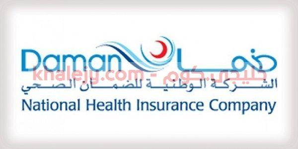 وظائف شركة مستشفيات الضمان الصحي في الكويت عدة تخصصات للمواطنين والمقيمين تعلن شركة مستشفي National Health Insurance Health Insurance Companies National Health