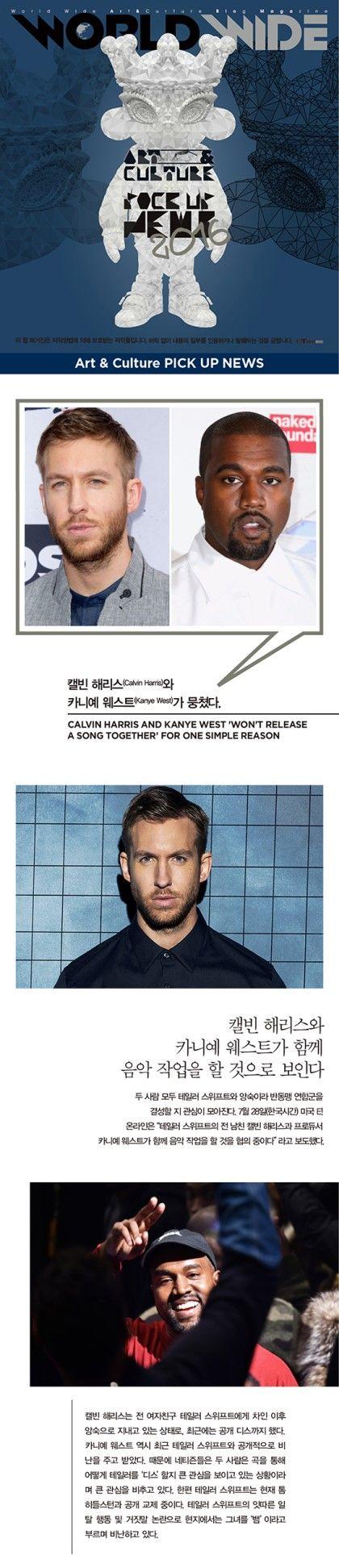 Blog Magazine ● WORLD WIDE: Art & Culture PICK UP NEWS∥캘빈 해리스(Calvin Harris)와 카니예 웨스트(Kanye West)가 뭉쳤다