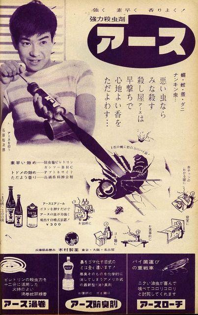 アース製薬 石原裕次郎 赤塚不二夫先生は お若い頃, 石原裕次郎さんに似ていらっしゃいました。