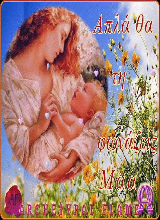 "Archetypal Flame - ""Απλά θα τη φωνάζεις Μαα ""    ""Απλά θα τη φωνάζεις Μαα    #dios, #angel, #madre, #amor, #luz, #agape, #fos,  #μητέρα, #Θεός, #παιδί, #αγγελος, #ουρανός, #ζωή, #ArchetypalFlame, #beauty, #health,#inspiration, #love, #gif"