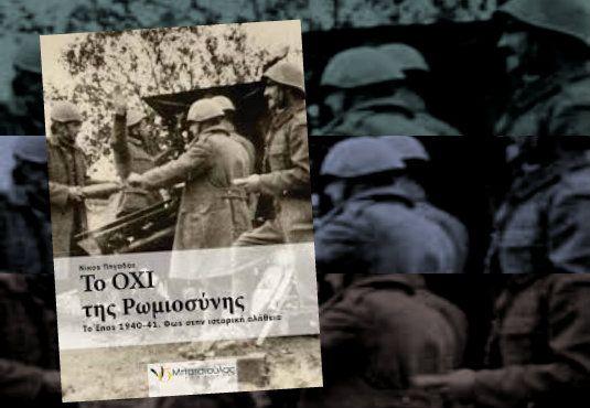 Αναρωτιέται αλλά εντούτοις το κατορθώνει: να συμπεριλάβει σε ένα βιβλίο τον εθνικοαπελευθερωτικό και αμυντικό πόλεμο του '40, το μεγάλο εκείνο Όχι των Ελλήνων. Κατορθώνει και κάτι άλλο, εν πολλοίς ακατόρθωτο: να κάνει ανθρωποκεντρική την στρατιωτική Ιστορία.   Γράφει η Ελένη Γκίκα #book #author #review #war #history http://fractalart.gr/nikos-pigadas/