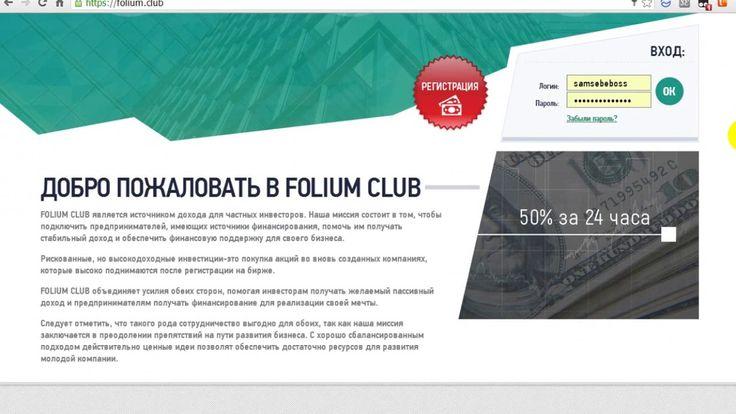 Folium Club  Azərbaycan dilində - Gündəlik 50 % qazancı  24 saatdan sonr...