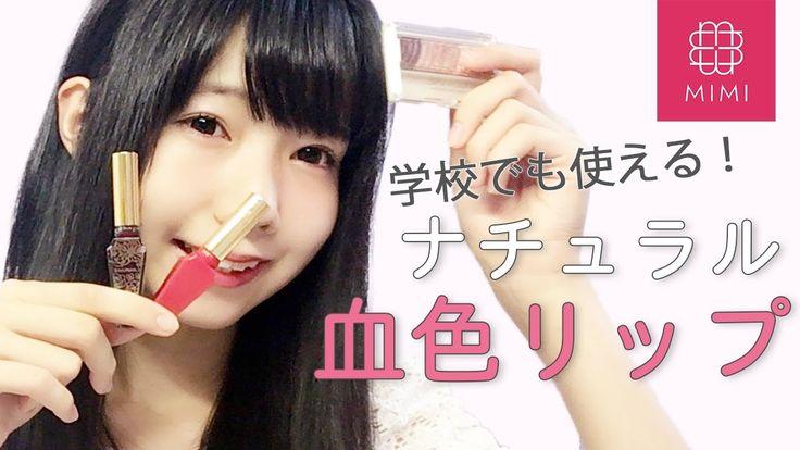 学校でも使える!ナチュラルメイク×血色赤リップ 濱澤ゆうり ♡MimiTV ...