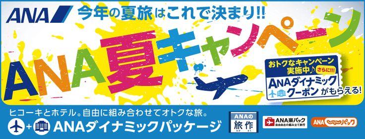 今年の夏旅はこれで決まり!「ANA夏キャンペーン」