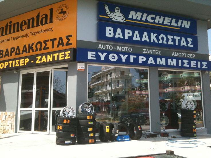 Vardakostas Tire Store @ Chalkida