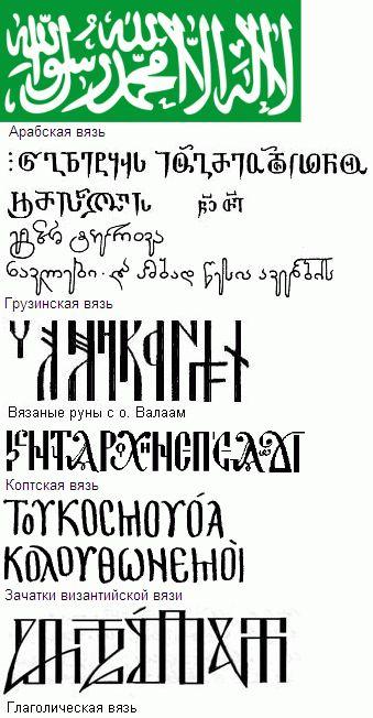 славянская языческая каллиграфия - Поиск в Google