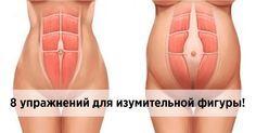 Самые эффективные упражнения для пресса! Прорабатываются все мышцы брюшного пресса и результат не заставит себя долго ждать. В награду ты получишь тонкую талию и плоский живот! Итак приступаем… ✅ Пресс-бабочка Ляг на спину, согни ноги в коленях и разведи ноги в стороны, держи стопы вместе, а руки за головой. Не сгибая спину, немного приподними корпус …