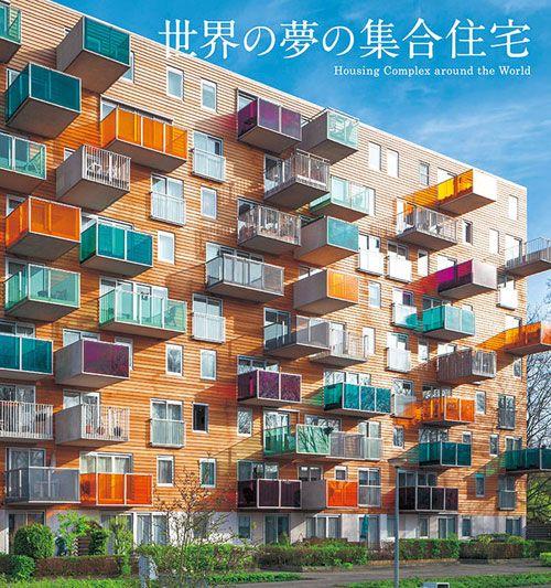 人が実際に住んでいるとは思えない、大胆かつ個性あふれる集合住宅の数々を世界からあつめ紹介した、建築好きにおすすめの一冊となっています。