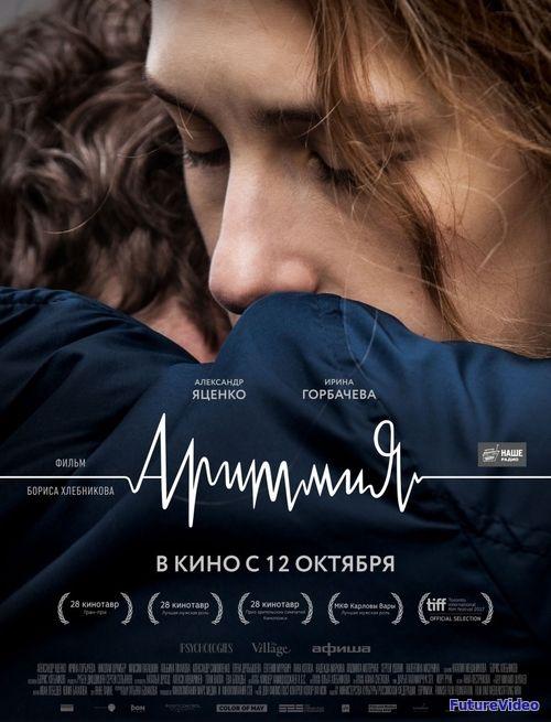 Аритмия (2017) — смотреть онлайн в HD бесплатно — FutureVideo