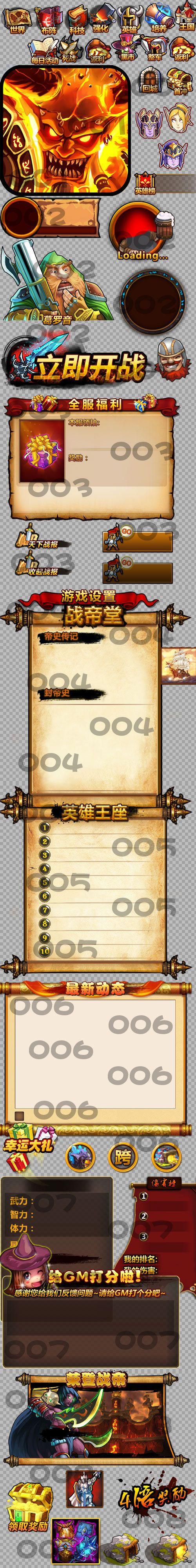 游戏 UI场景 icon图标 素材 资源...