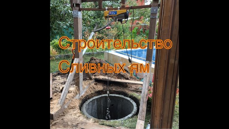 Строительство сливной ямы без доступа подъезда манипулятора для разгрузки