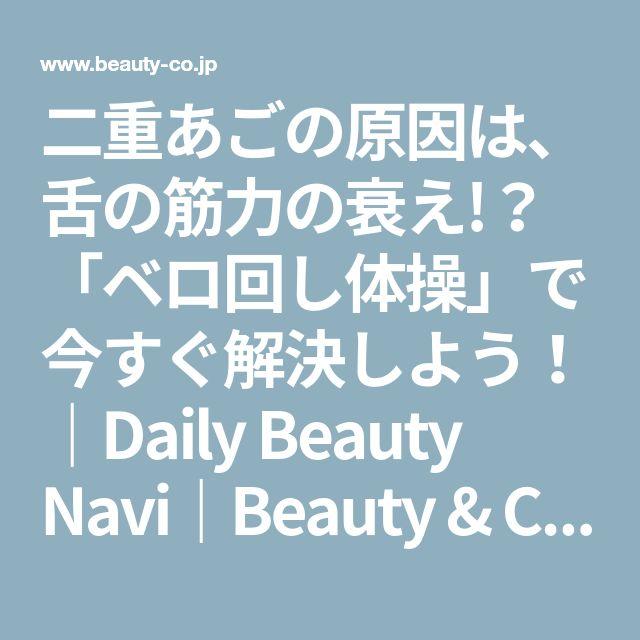 二重あごの原因は、舌の筋力の衰え!?「ベロ回し体操」で今すぐ解決しよう!|Daily Beauty Navi|Beauty & Co. (ビューティー・アンド・コー)